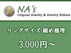 リングサイズ直し1300円