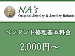 ペンダント修理基本料金1000円