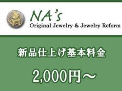 新品仕上げ基本料金1500円