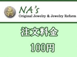 オーダーメイド&リフォーム料金<br>100円